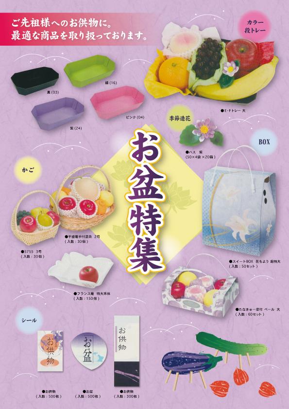 2015年 夏のスタミナ特集 / お盆特集