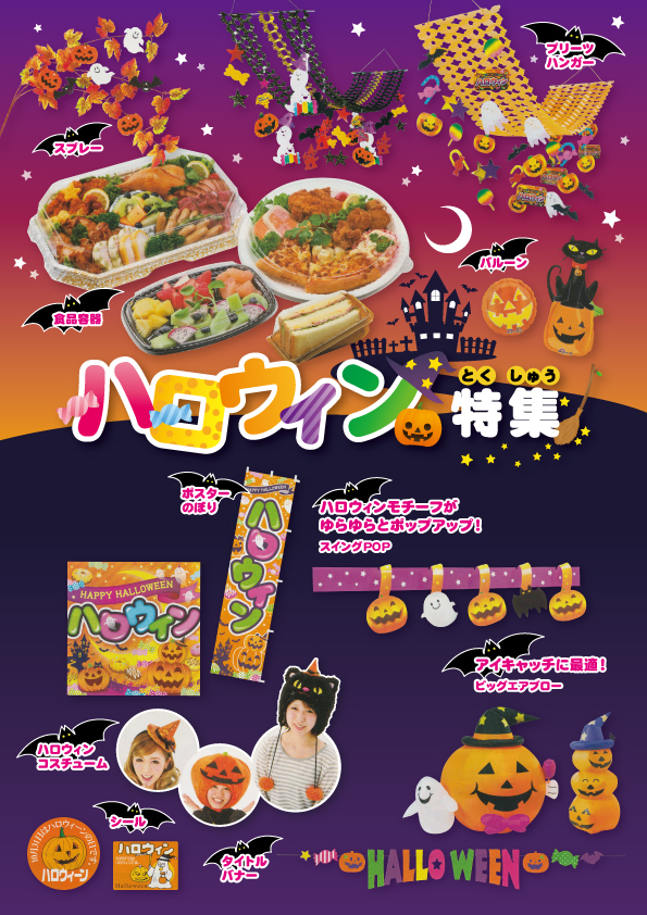 2015年 ハロウィン・秋の味覚