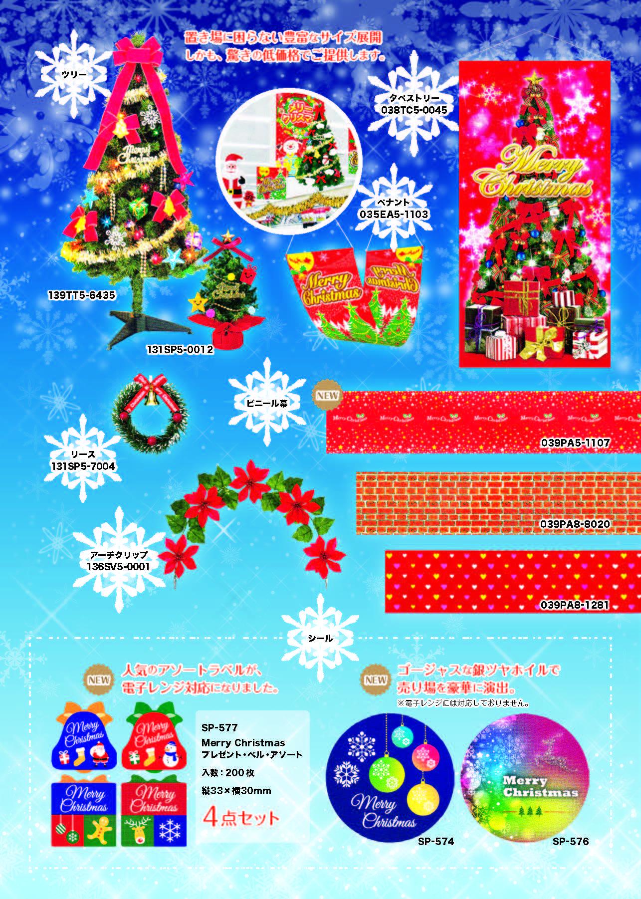 2015年 クリスマス特集
