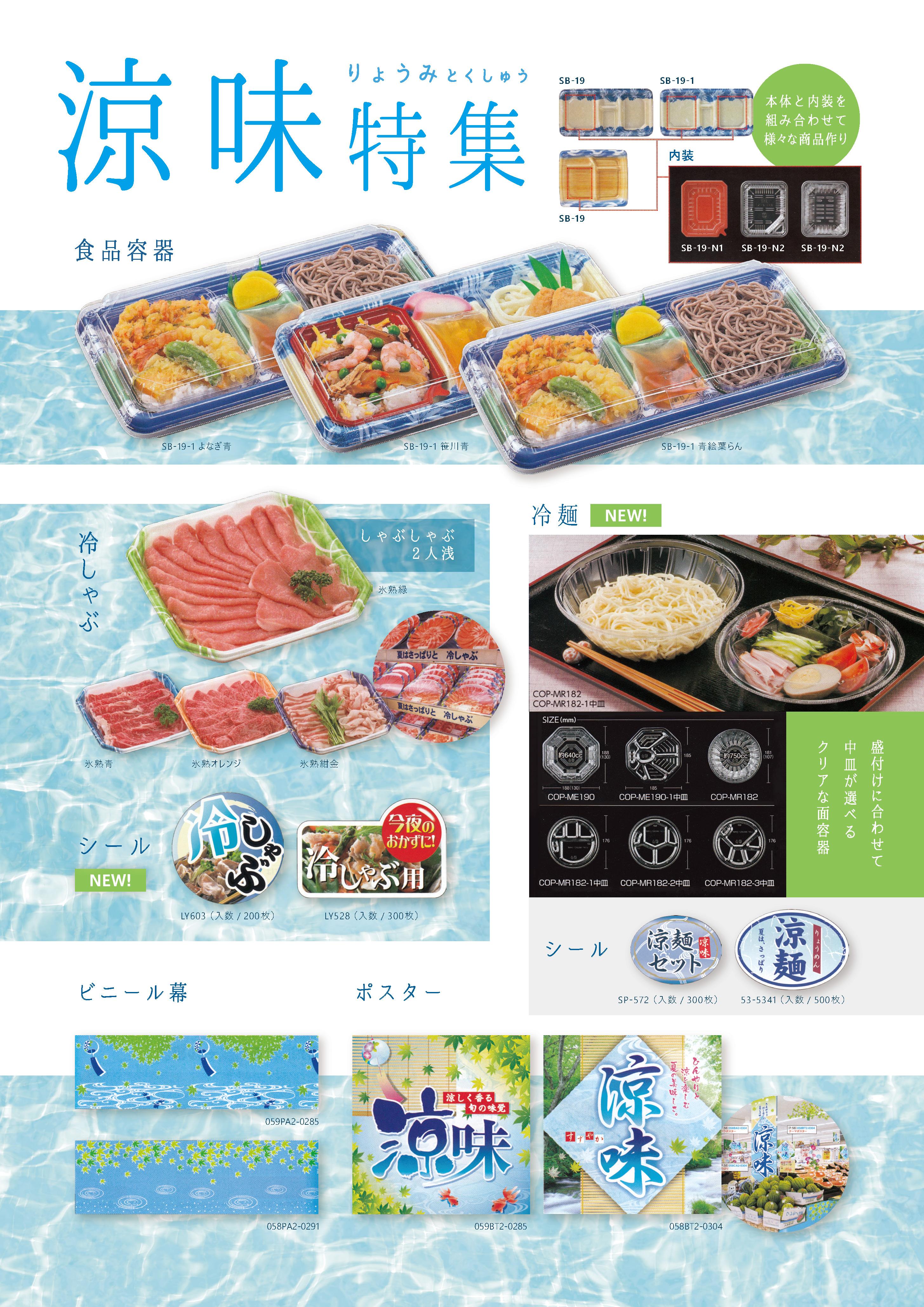 2016年夏の涼味特集