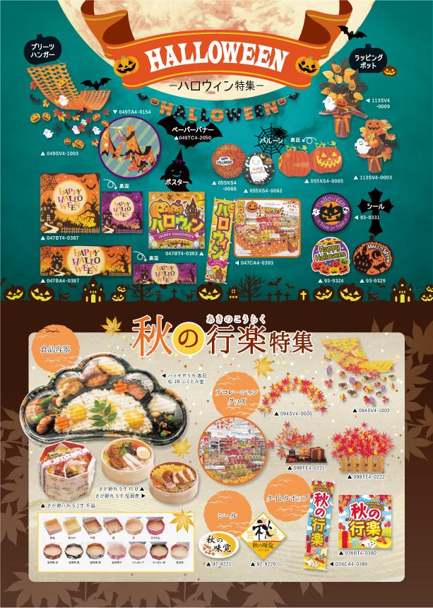 2016年ハロウィン&秋の行楽特集