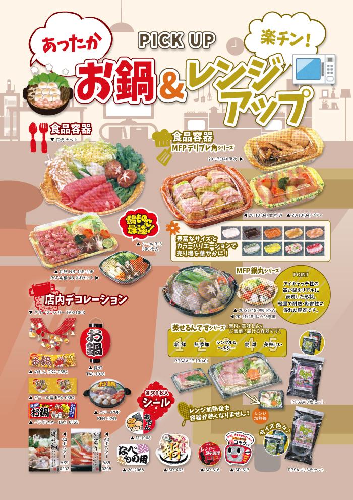 2016年お鍋・レンジアップ特集