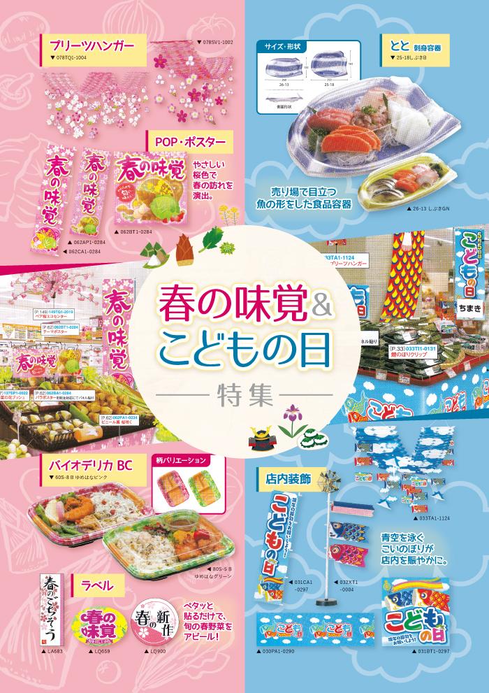 2017年春の味覚&子どもの日特集