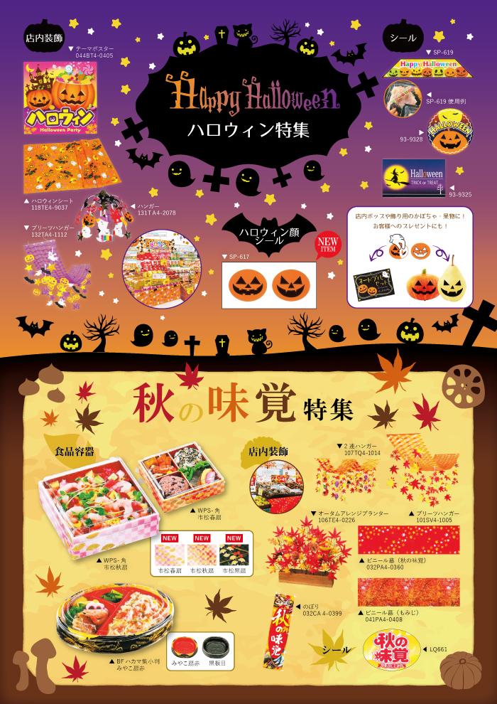 2017年 秋の味覚・ハロウィン特集