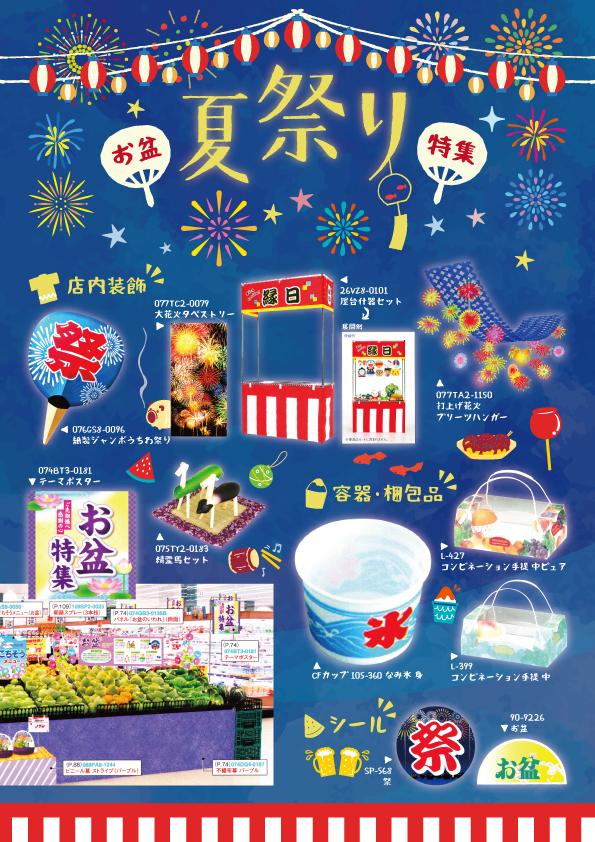 2018年 夏祭り特集