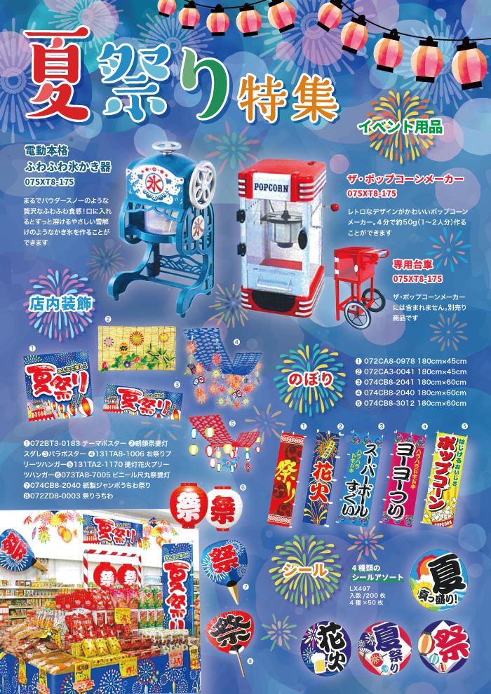2019年 夏祭り特集