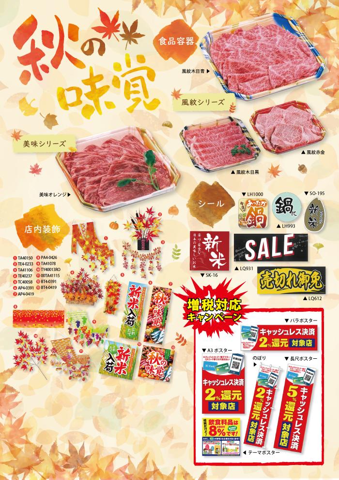 秋の味覚・増税キャンペーン